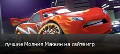 лучшие Молния Маквин на сайте игр