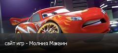 сайт игр - Молния Маквин
