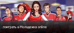 поиграть в Молодежка online