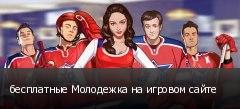 бесплатные Молодежка на игровом сайте