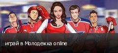 играй в Молодежка online