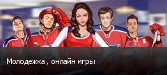 Молодежка , онлайн игры