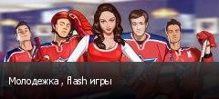 Молодежка , flash игры