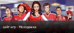 сайт игр - Молодежка