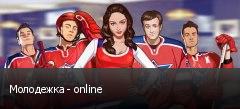 Молодежка - online
