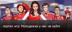 портал игр- Молодежка у нас на сайте