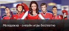 Молодежка - онлайн игры бесплатно