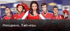 Молодежка , flash-игры