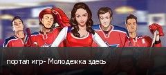портал игр- Молодежка здесь