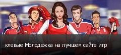 клевые Молодежка на лучшем сайте игр