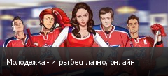 Молодежка - игры бесплатно, онлайн
