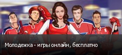 Молодежка - игры онлайн, бесплатно