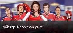 сайт игр- Молодежка у нас
