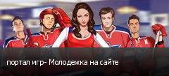 портал игр- Молодежка на сайте