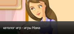 каталог игр - игры Мама