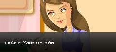 любые Мама онлайн