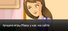 лучшие игры Мама у нас на сайте