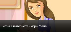 игры в интернете - игры Мама