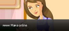 мини Мама online
