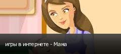 игры в интернете - Мама