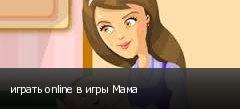 играть online в игры Мама