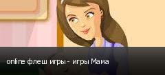 online флеш игры - игры Мама