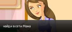 найди в сети Мама
