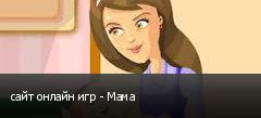 сайт онлайн игр - Мама
