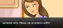 каталог игр- Мама на игровом сайте
