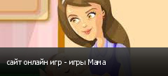сайт онлайн игр - игры Мама