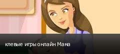 клевые игры онлайн Мама