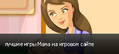 лучшие игры Мама на игровом сайте
