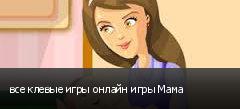 все клевые игры онлайн игры Мама