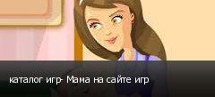 каталог игр- Мама на сайте игр