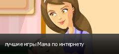 лучшие игры Мама по интернету
