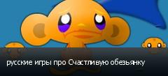 русские игры про Счастливую обезьянку
