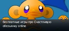 ���������� ���� ��� ���������� ��������� online