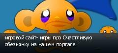 игровой сайт- игры про Счастливую обезьянку на нашем портале