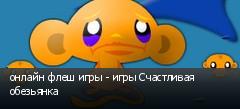 онлайн флеш игры - игры Счастливая обезьянка