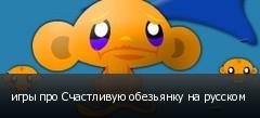 игры про Счастливую обезьянку на русском