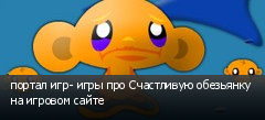 портал игр- игры про Счастливую обезьянку на игровом сайте