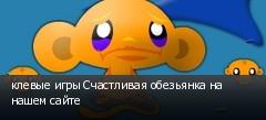 клевые игры Счастливая обезьянка на нашем сайте