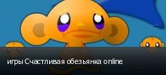 игры Счастливая обезьянка online