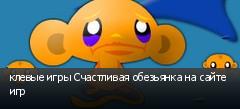 клевые игры Счастливая обезьянка на сайте игр
