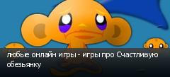 любые онлайн игры - игры про Счастливую обезьянку