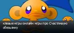 клевые игры онлайн игры про Счастливую обезьянку
