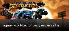 портал игр- Монстр трак у нас на сайте