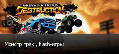 Монстр трак , flash-игры