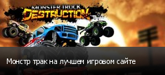 Монстр трак на лучшем игровом сайте