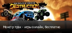 Монстр трак - игры онлайн, бесплатно